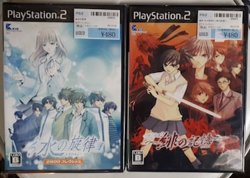 PS2水の旋律2本セット!