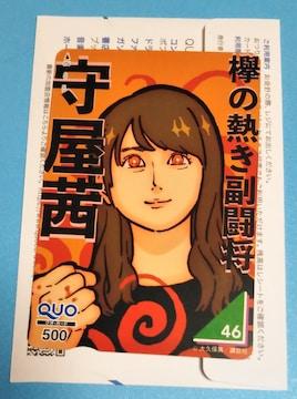 欅坂46 欅の熱き副闘将 守屋茜さんクオカ