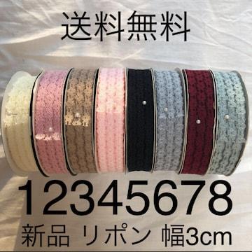 新品 リポン 幅3cm 8色選択 合計4m