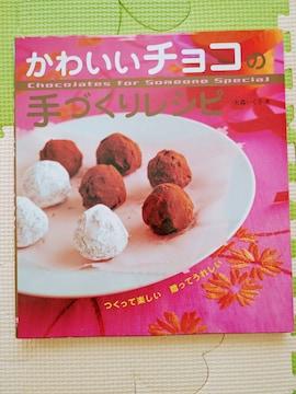 かわいいチョコの手づくりレシピ