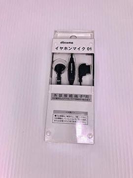 【ドコ純正】 FOMA共通 イヤホンマイク 01 (AAP79054)