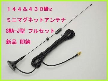 144&430帯 強力 ミニマグネット アンテナ SMAJ型 Mサイズ 新品