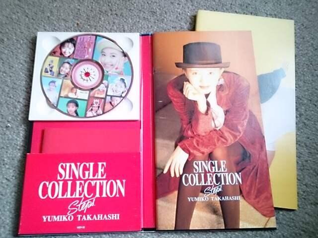 高橋由美子 限定盤 SINGLE  COLLECTION Steps < タレントグッズの