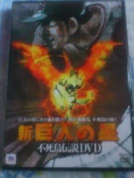 新巨人の星 不死鳥伝説DVD