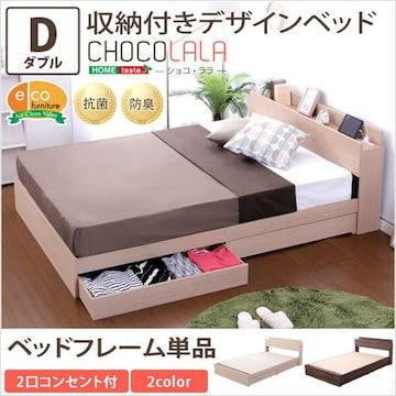 収納付きデザインベッド(ダブル)WB-012ND-OAK