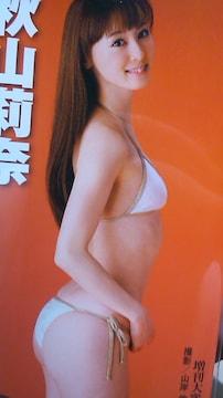 秋山莉奈・未使用テレカ・増刊大衆 〜送料込み