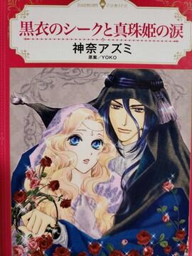 ハーモニィ「黒衣のシークと真珠姫の涙」神奈アズミ