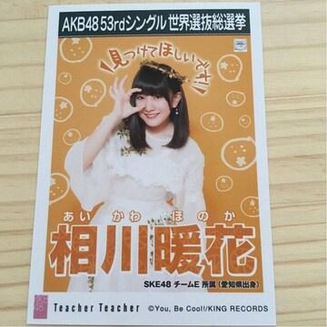 SKE48 相川暖花 Teacher Teacher 生写真 AKB48