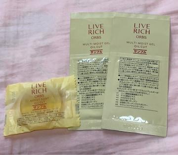 オルビス☆ライブリッチモイストソープ&ジェル☆サンプル