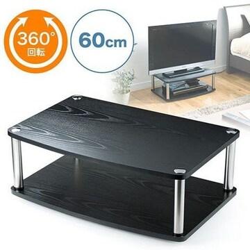 テレビ回転台 幅60cm 二段 木製 /E