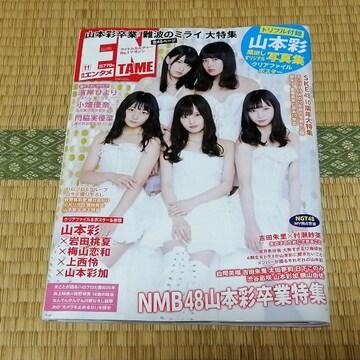 元NMB48山本彩☆月刊エンタメ2018年11月号 山本彩卒業特集号!