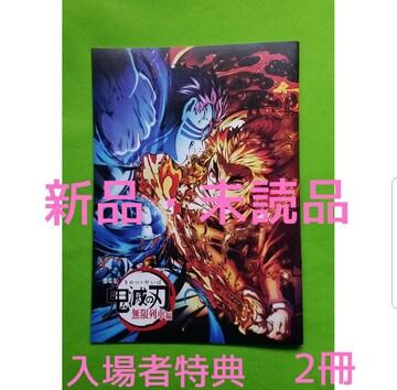 鬼滅の刃 入場者特典第三弾 来場御礼スペシャルブック