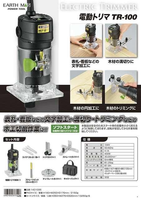 EARTH MAN 電動トリマ TR-100 < ペット/手芸/園芸の