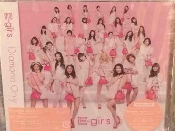 激安!超レア☆E−girls/DiamondOnly☆初回盤/CD+DVD☆新品未開封