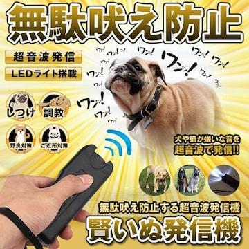 賢いぬ発信機 無駄吠え防止 犬 猫 ペット しつけ