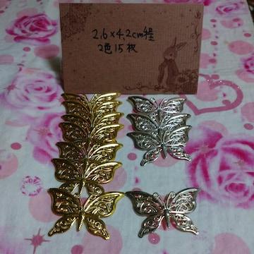 大きな綺麗な蝶々パーツ15枚
