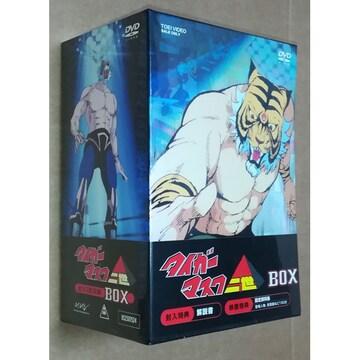新品 タイガーマスク二世 DVD-BOX