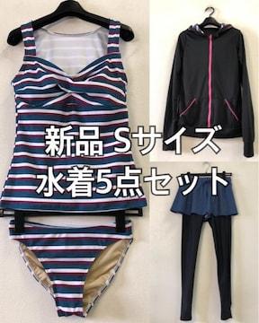 新品☆S水着5点セット ラッシュガード トレンカ タンキニ☆j450