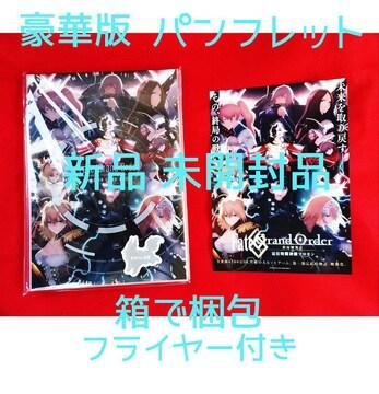 Fate/Grand Order ソロモン 豪華版 パンフレット
