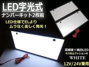 24Vトラック用!激白美発光!超薄型LED字光式ナンバープレート2枚
