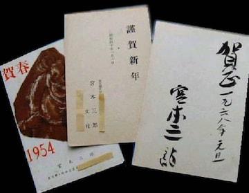 洋画家 宮本三郎年賀状三点 大田耕治宛 昭29・40・43年 真筆