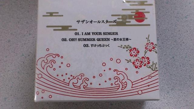 激安91%オフサザン、I AM YOUR SINGER、ハッピ付(未開封、非売品、シール) < タレントグッズの