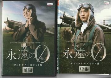 レンタルアップ全3巻「永遠の0 ディレクターズカット版」