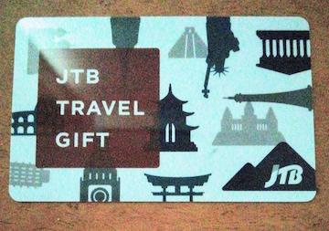 JTB トラベルギフト 50000円分 旅行