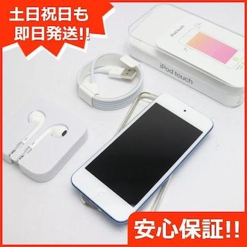 ●超美品●iPod touch 第7世代 128GB ブルー●