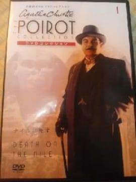 DVDソフト 「ナイルに死す」 名探偵ポワロ