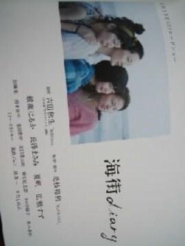 広瀬すず綾瀬はるか夏帆長澤まさみ映画チラシスナップ