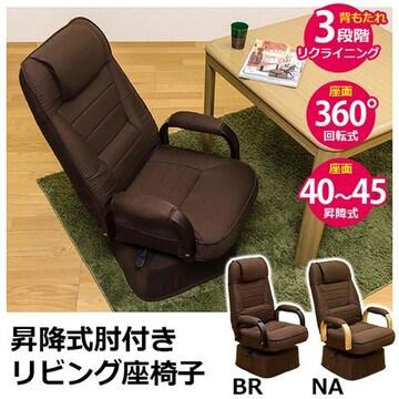 昇降式肘付き リビング座椅子
