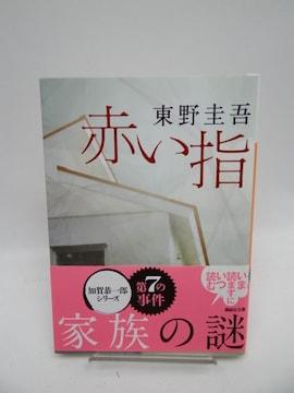 1904 赤い指 (講談社文庫) (文庫) 東野 圭吾