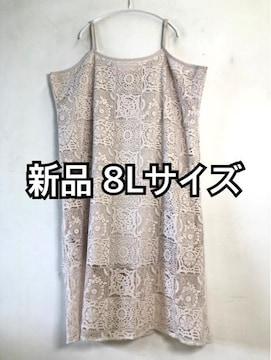 新品☆8L編みレースのキャミワンピース♪重ね着にも☆d638
