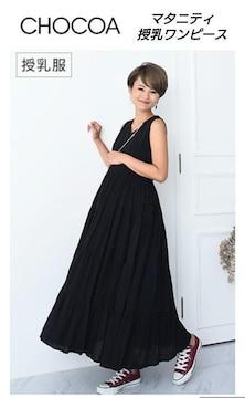 CHOCOA 授乳服 マタニティロングワンピース サイズF ブラック