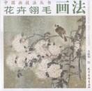【刺青 参考本】 花鳥画 花鳥 【タトゥー】