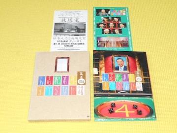 DVD★人志松本のすべらない話 其之四