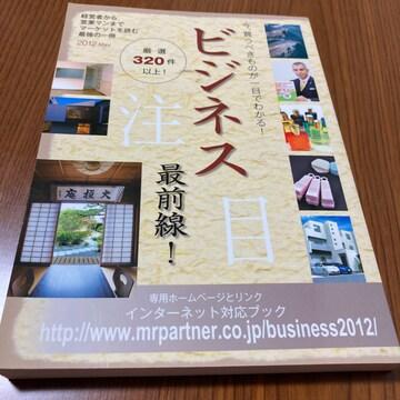 ビジネス最前線 2012年度版 今、買うべきものが一目でわかる!