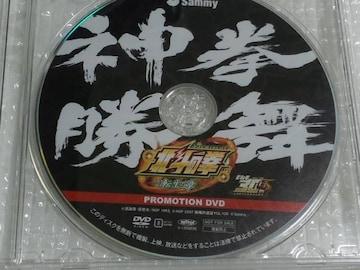 【パチスロ 北斗の拳〜転生の章〜】非売品プロモーションDVD