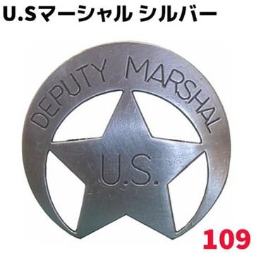 ポリス バッジ U.Sマーシャル シルバー 保安官 警察 ミリタリー DENIX デニックス 109