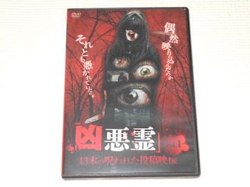 DVD★凶悪霊 呪われた投稿映像13連発 Vol.1