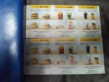 マクドナルド 株主優待 2シート 引換券 クーポン 優待券 63円送