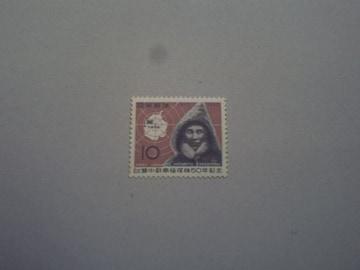 【未使用】1960年 白瀬中尉南極探検50年記念 1枚