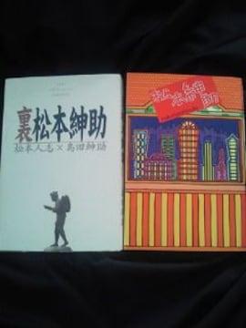松本人志 島田紳助 テレビ 松本紳助 裏 本 BOOK ブック 2冊セット