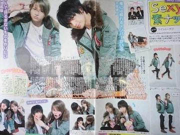 Sexy Zone★2016年2/6〜2/12号★ザテレビジョン