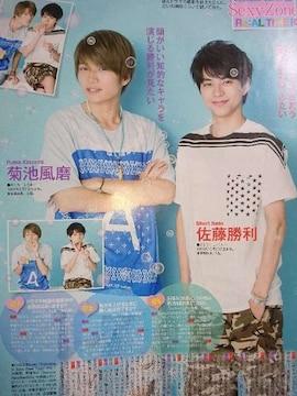 Sexy Zone★2016年8/27〜9/9号★TV LIFE