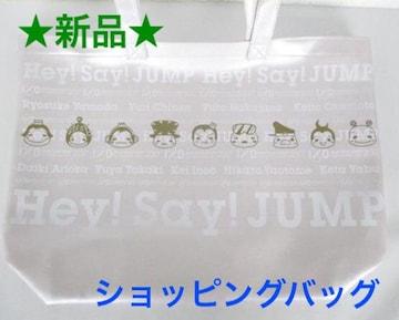 新品未使用☆Hey!Say!JUMP I/O Anniversary★ショッピングバッグ