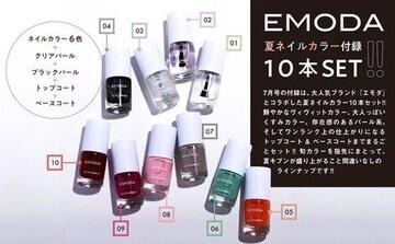 ★JELLY x EMODA★付録☆ネイル10本セット