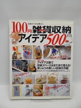 2008 100円雑貨収納アイデア500