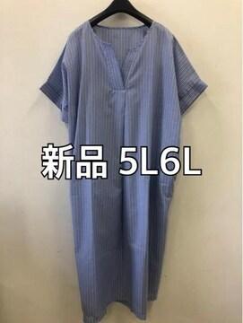 新品☆5L6L涼しいストンとワンピおうち着にも!☆d318